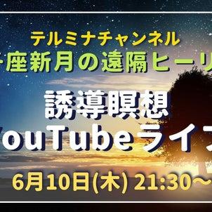 【ご感想】YouTubeライブ第44回テルミナ新月の遠隔ヒーリングの画像