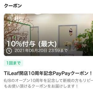 10周年記念PayPayクーポン配布中!の画像