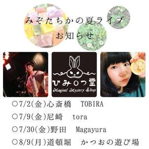 夏のライブのお知らせ【6/30追記】の画像