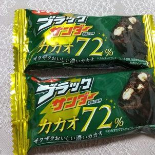 ブラックサンダー☆カカオ72%☆の画像