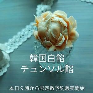 韓国の白あん「チュンソル餡」予約販売スタート!の画像