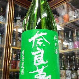 奈良萬 限定純米生貯蔵酒の画像