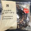 ふんわりチョコドーナツ(セブンイレブン)の画像