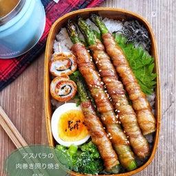 画像 【アスパラの肉巻き照り焼き弁当と、冷やし味噌汁】中学生男子弁当 の記事より 1つ目