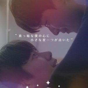 【韓国BL】To My Star ネタバレ感想の画像