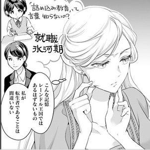 【Web漫画】悪役令嬢(仮)の奮闘・1話-4の画像