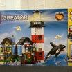 レゴ(LEGO) クリエイター 灯台 31051 を作ってみました その3