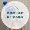 夏の水分補給〜我が家の場合〜の画像