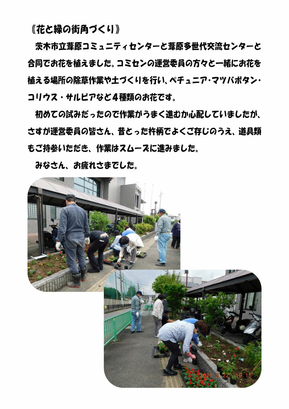 茨木市葦原多世代交流センター 花と緑の街角づくり
