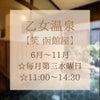 乙女温泉・関西から北海道への画像