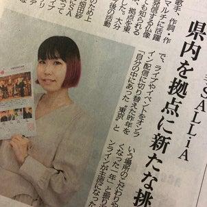 新聞掲載&能楽師 今井さんコメント公開!の画像