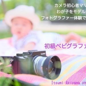 ママが撮りたいのはわが子の写真!可愛く撮れるのはカメラ機能だけじゃない◯◯がいちばん大切!の画像