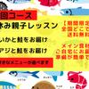 夏休み子供オンラインお魚料理教室★食材をご自宅にお届けしますの画像