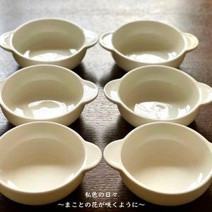 一日一捨♪ No.59【ミニグラタン皿】の画像