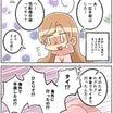 [4コマ]☆手術をした事実よりも☆