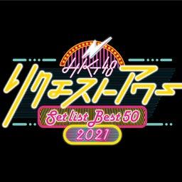 画像 「HKT48 リクエストアワー セットリストベスト50 2021」チケット先着販売のご案内 の記事より