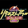 「HKT48 リクエストアワー セットリストベスト50 2021」チケット先着販売のご案内の画像