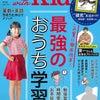 【AERA with Kids】に掲載していただきましたの画像