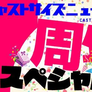 スタッフより【『キャストサイズニュース・祝7周年スペシャル!』出演の】お知らせの画像