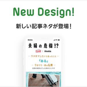 【新しい記事ネタデザインが登場!】TBS系ドラマ リコカツコラボ企画 待望の第三弾の画像
