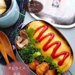 画像 【オムライスと、コーヒーゼリーのお弁当】中学生男子弁当 の記事より 3つ目
