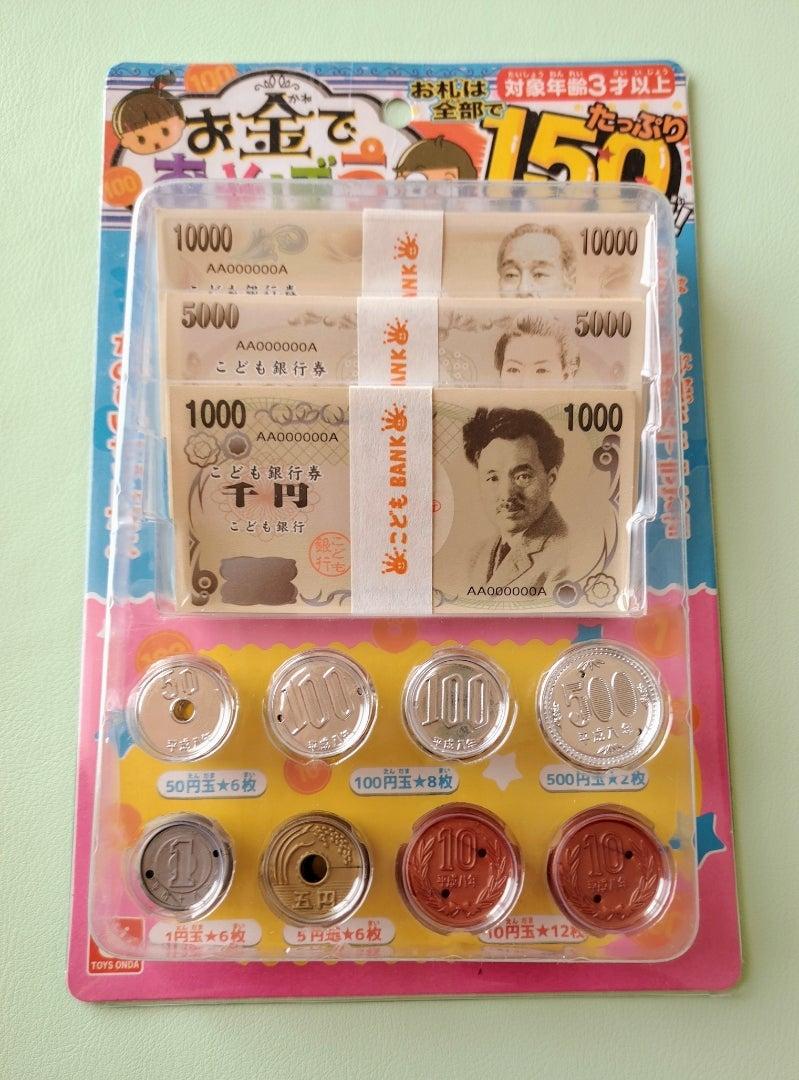 おもちゃのお金