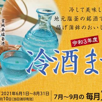 【懸賞情報】蒲鉾の水野♥令和3年冷酒まつり!応募シール1枚で当たる!!