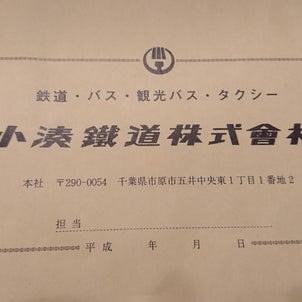 小湊鐵道からノベルティ切符来る! そして思い出のブログを振り返るの画像