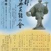 京都古典芸能の会の画像