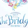 観劇 劇団四季 The Bridge ~歌の架け橋~の画像