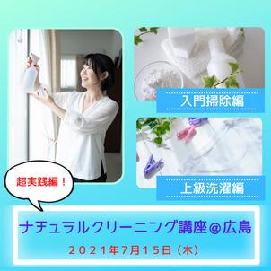 【残席更新】7/15(木)ナチュラルクリーニング講座〈入門掃除編・上級洗濯編〉@広島の画像