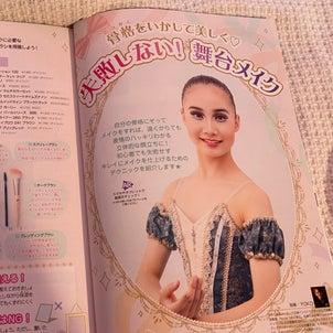 叶和子祭り【Ballet & Dance UNO・DUE・TRE】の画像