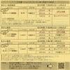 令和3年度 京町地区 がん・結核検診のお知らせの画像