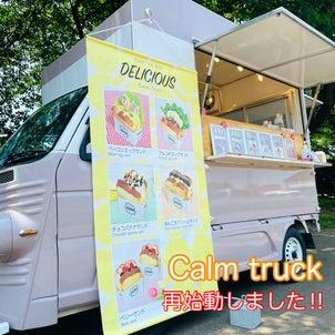 Calm Truck活動再開しました!!の画像