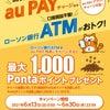 絶対やる!2万円チャージで1000円分ponta➕333円クーポン!(*Ü*)の画像