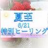 【夏至】緊急✨特別ヒーリングのお知らせの画像