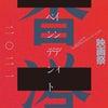 <香港インディペンデント映画祭2021>公開決定!の画像