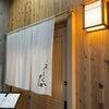 野洲・和風創作料理たかへ行ってきましたの画像