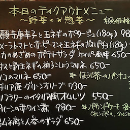 画像 6/12 本日の惣菜です☺️ の記事より 2つ目