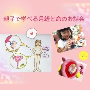 【開催依頼  随時受付中!】親子で学べる月経と命のお話会の画像