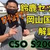 【Youtube】岡山国際編の解説動画ですの画像