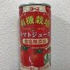 トマトジュースで離乳食!の画像