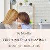 【7月6日開催 Be Mindful】子育てママの「ちょっとひと休み」の画像