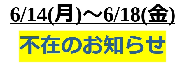 6/14(月)~18(金)のお知らせ。