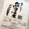 東京個別から1kg1,500円の高級お米が届きましたん♪の画像