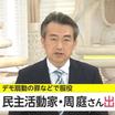 【拡散希望】周庭(アグネス・チョウ)氏が出所!G7にあわせたチャイナの牽制か!?