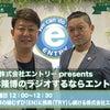 【松本隆博】7月よりラジオレギュラー番組スタート!!の画像