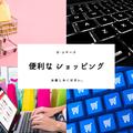【健康第一】スマート・ブログ