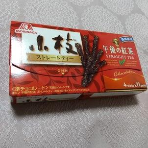期間限定!小枝×午後の紅茶 ステレートティー!の画像