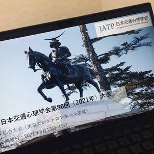 日本交通心理学会第86回仙台大会【オンライン開催】の画像